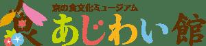 京の食文化ミュージアム あじわい館